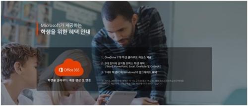 """'3천원짜리 윈도10' 사도 괜찮나…MS """"구매·사용시 위법 소지""""(종합2보)"""