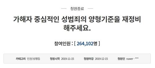 """청와대 """"'성범죄 양형기준 재정비' 청원 답변 연기"""""""