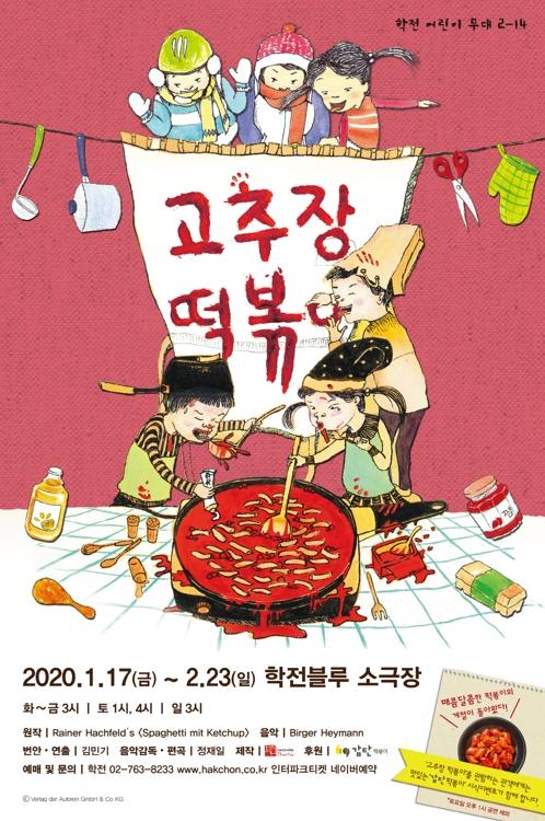 극단 학전 어린이공연 '고추장 떡볶이' 다시 돌아온다