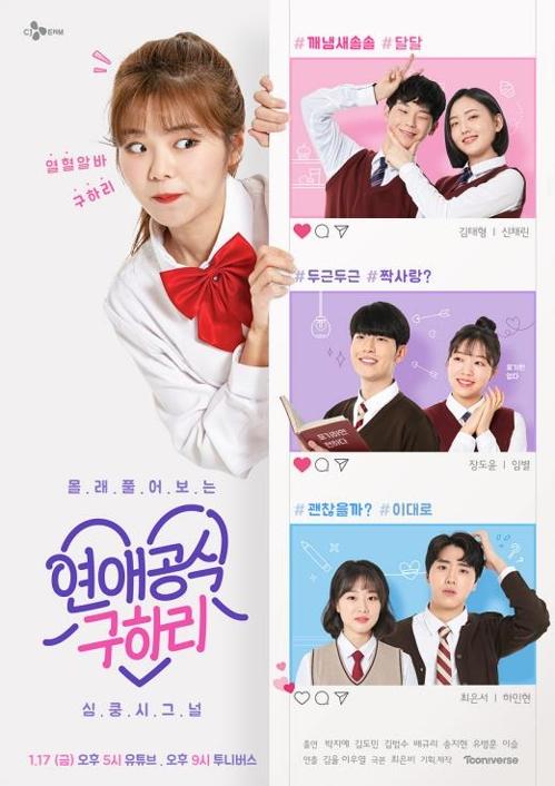 [방송소식] 투니버스 웹드라마 '연애공식 구하리' 外