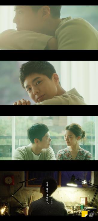 이승철-박보검, 웹툰 '달빛조각사' OST로 만났다