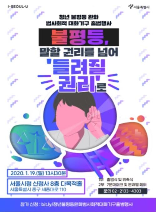 서울시 청년 불평등 완화 범사회적 대화기구 19일 출범