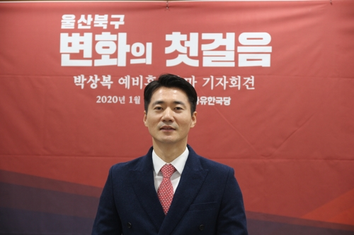박상복 울산 북구 기초의원, 총선 출마