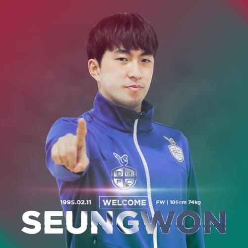 K리그2 대전, FC서울서 공격수 윤승원 영입