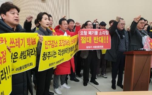 """청주 이·통장협의회 """"오창 소각장 환경영향평가 부동의하라"""""""
