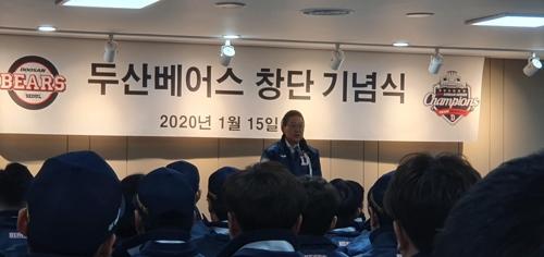 """2020년 목표도 통합우승…두산 대표이사 """"악착같이 하자"""""""
