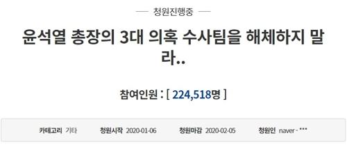 '청와대 관련 의혹 검찰수사팀 해체반대' 청원 참여 20만명 넘어