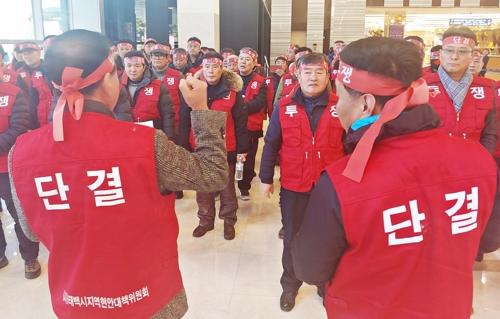 태백지역 '150억 기부' 책임 감경 무산에 강력 반발