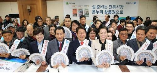 대구 13개 기관·단체 설밑 온누리상품권 50억원 구매