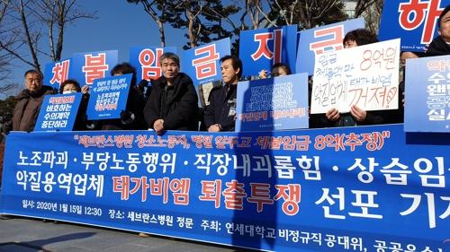 """신촌세브란스병원 청소노동자들 """"악덕 용역업체 퇴출하라"""""""