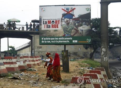 아프리카 가짜 약 피해 극심…연 10만명 사망