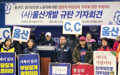 """울산CC 캐디들 """"보복성 부당 징계 철회하라"""""""