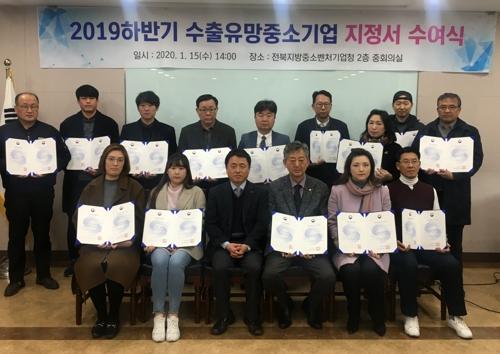 전북중소벤처기업청, 수출 유망중소기업 17곳 선정