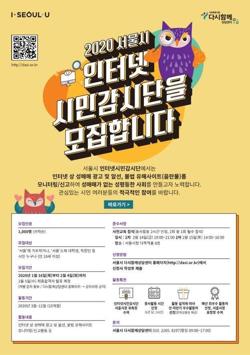 서울시 인터넷 시민감시단 10기 1천명 모집
