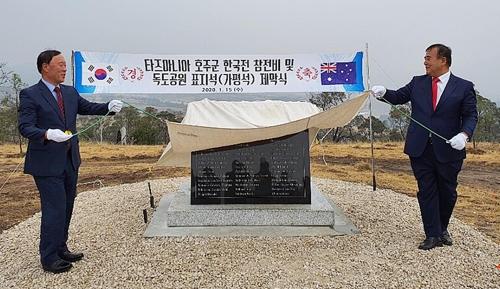 호주서 가평 돌로 만든 6번째 한국전 참전비 제막