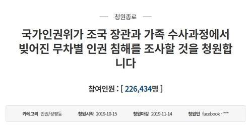 """청 """"인권위가 폐기한 조국 수사 관련 청원공문, 청 실수로 발송"""""""
