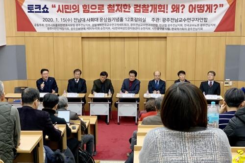"""""""검찰개혁 완성, 무소불위 권력 분산 조치 뒤따라야"""""""