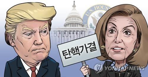 """미 하원, 트럼프 탄핵안 상원 넘겨…""""탄핵심리 21일 개시""""(종합)"""