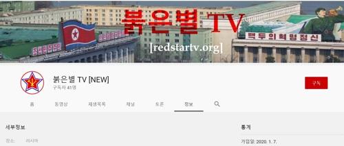 유튜브, 북한 선전매체 우리민족끼리TV 계정 '또' 폐쇄한 듯