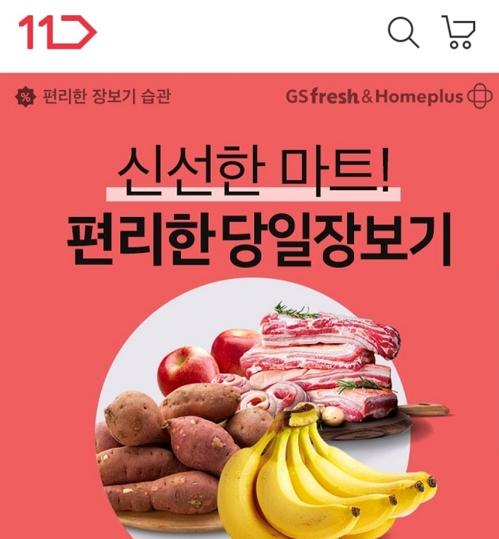11번가, 홈플러스·GS프레시 상품 당일배송 '오늘장보기' 시작