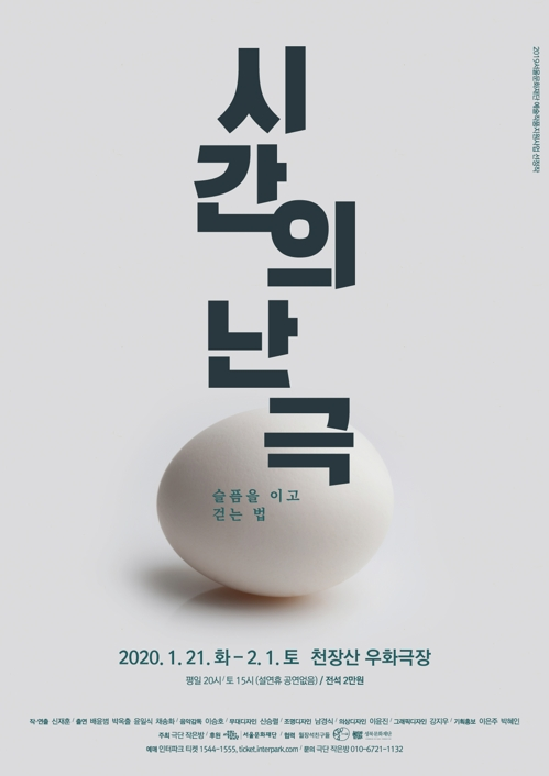 [공연소식] 외로운 현대인을 위한 연극 '외톨이들' 外