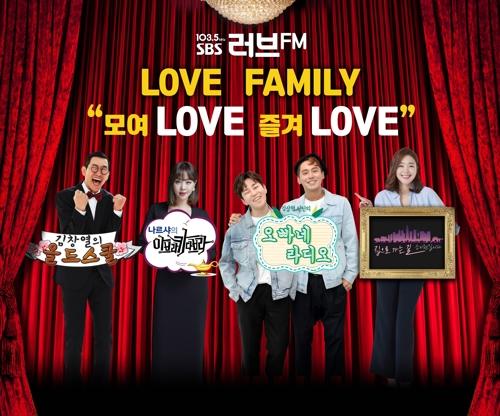 SBS 러브FM, 내일 청취자와 함께하는 릴레이 공개방송