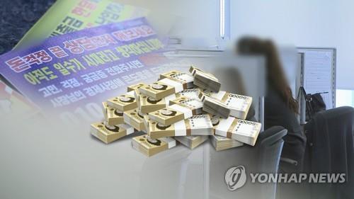 """경기도 """"고리 사채와의 전쟁""""…불법 대부업 집중수사"""