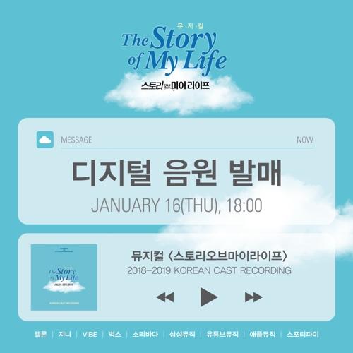 뮤지컬 '스토리오브마이라이프' 디지털 음원 발매