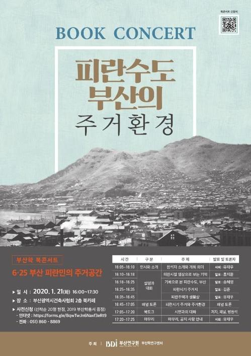 피란수도 부산 주거 모습 한눈에…21일 북 콘서트