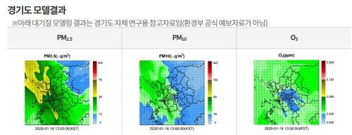'미세먼지 정보를 한눈에'…경기도 대기환경진단시스템 가동