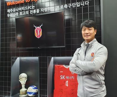 프로축구 제주 단장에 김현희 전 울산 사무국장