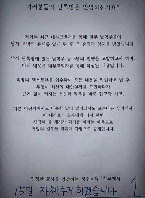 '단톡방 성희롱' 청주교대 학생 2명 검찰 송치
