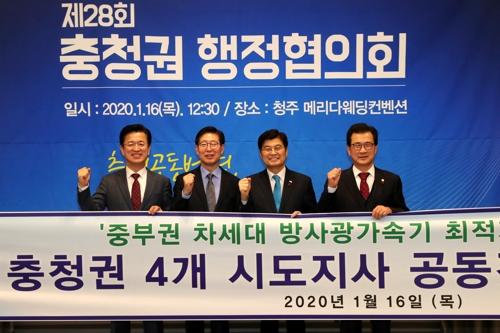 충청권 시·도 지사, '방사광 가속기' 유치 대정부 건의문 채택