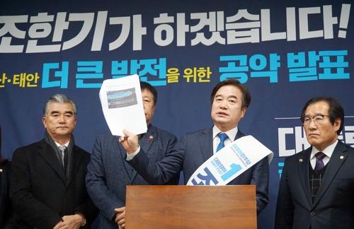 조한기 vs 성일종, 서산의료원 서울대병원 위탁 공방 치열
