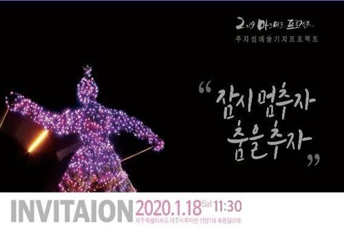제주 '섬속의 섬' 추자도가 전시장으로…예술기지 18일 개막