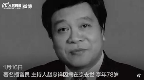 'CCTV 신원롄보 첫 진행' 중국 최초 남자아나운서 자오중샹 별세