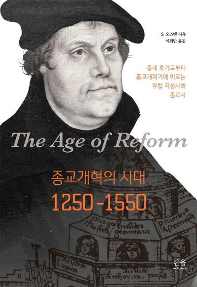 [신간] 종교개혁의 시대, 1250~1550
