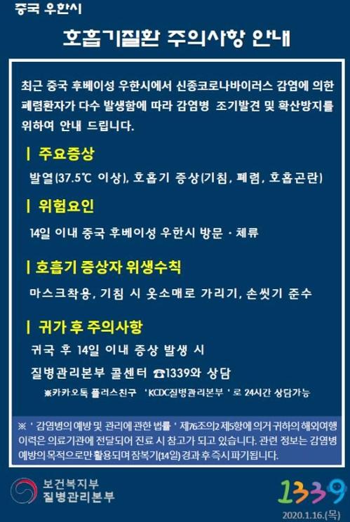 일본·태국서도 '중국 폐렴' 환자 발생…질본, 대응 강화