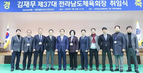 """김재무 전남도체육회장 취임…""""예산·법인화 슬기롭게 풀겠다"""""""