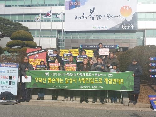 """목포시민단체 """"유달산 달성사 진입도로 개설 안 된다"""""""