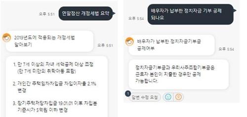 """LG그룹 연말정산 상담원은 AI 챗봇…""""응답 성공률 96%"""""""