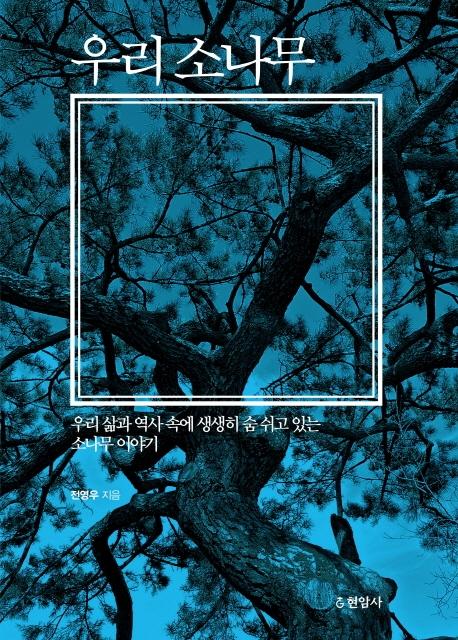 [신간] 지식인의 두 얼굴·우리 소나무