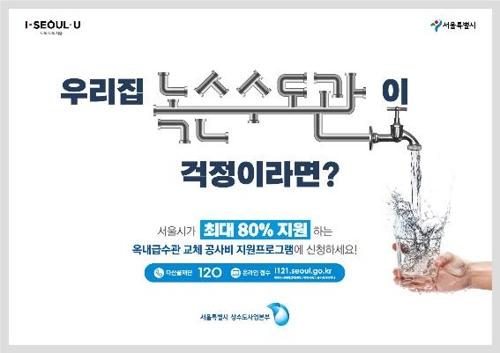 서울시, 주택 내 낡은 수도관 교체하면 최대 500만원 지원