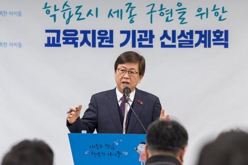 세종교육청 2025년까지 7개 직속기관 신설…올해 해양수련원 등