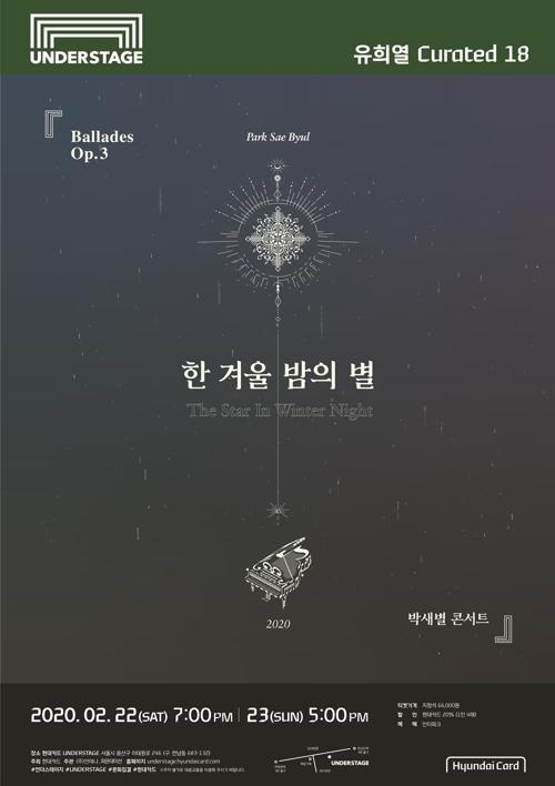 박새별, 7년만 단독 콘서트…'한 겨울 밤의 별'
