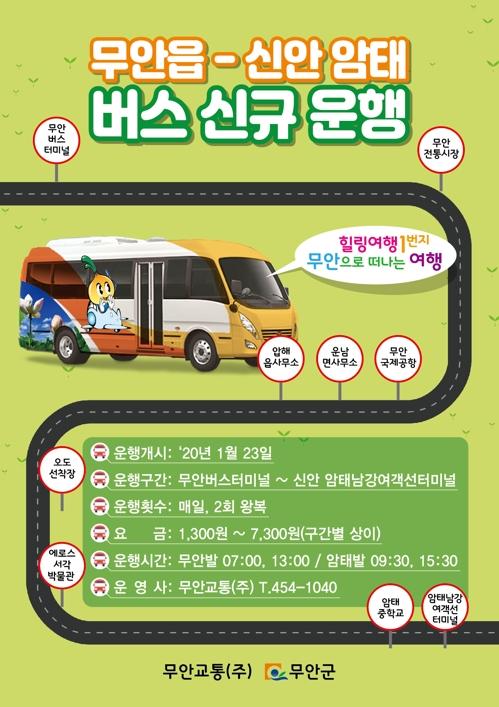 무안-신안 노선버스 운행…무안공항·천사대교 경유