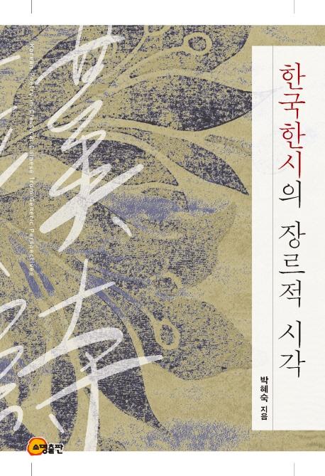 [신간] 한국 한시의 장르적 시각·시장과 협력
