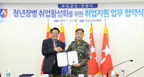 안양시-수도군단 '전역 예정 장병 취업' 공동 노력키로