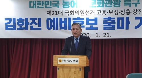 김화진 바른미래당 예비후보, 전남 고흥·강진 선거구 총선 출마