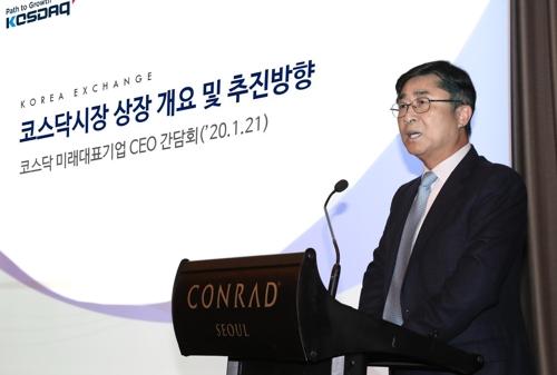 한국거래소, 코스닥 상장 준비 기업 대상 설명회